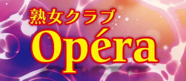 熟女パブ オペラ