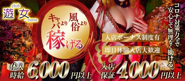 Sexy club 遊女...yume
